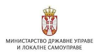 Ministry of Public Administration and Local  Self-Government of the Republic of Serbia