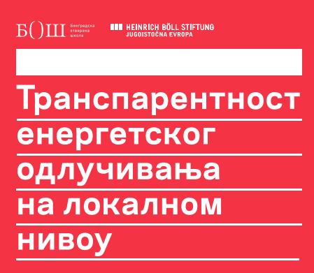 transparentnost_energetskog_odlučivanja