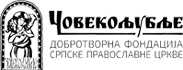Philanthropy, Charitable Foundation of the Serbian Orthodox Church, Serbia