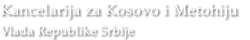 Kancelarija za Kosovo i Metohiju Vlade Republike Srbije
