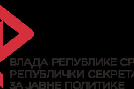 Vlada Republike Srbije - Republički sekretarijat za javne politike